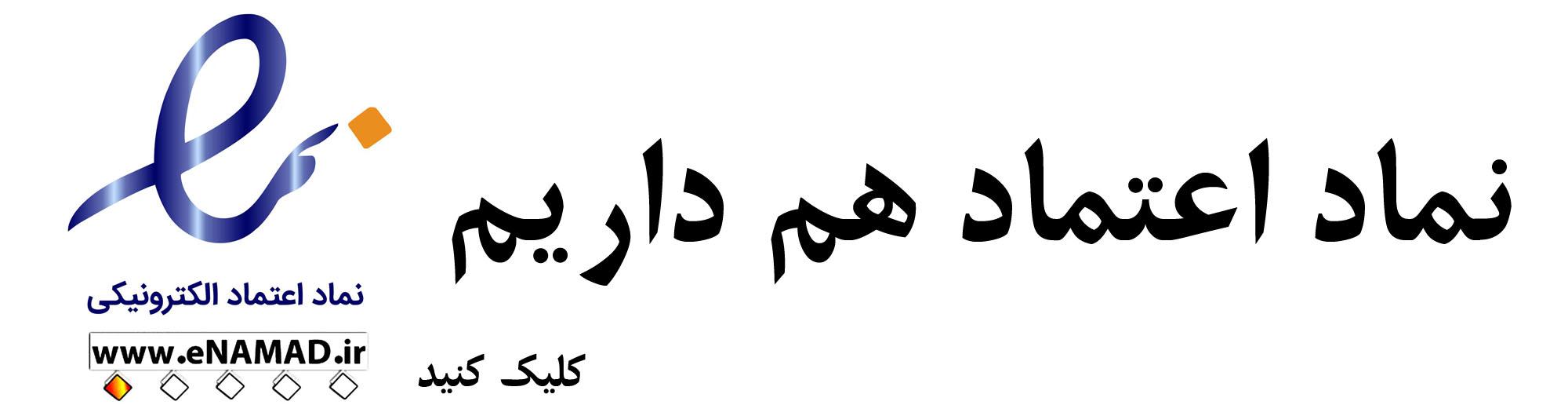 نماد اعتماد